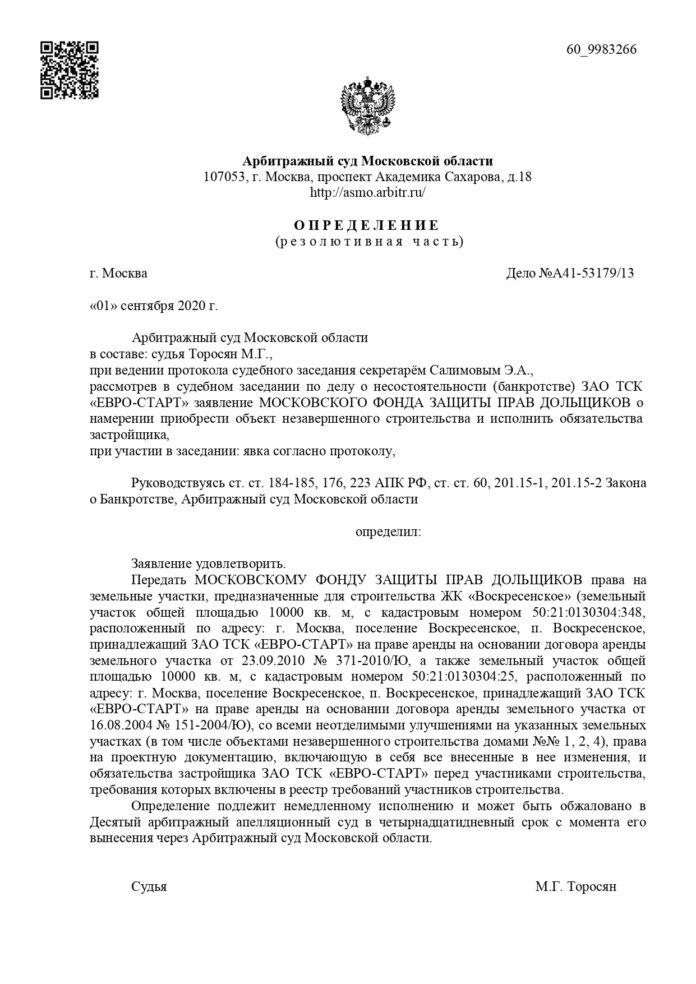 Определение Арбитражного суда города Москвы от 01.09.2020 г.