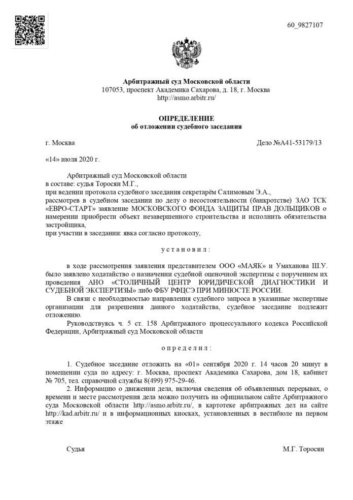Определение Арбитражного суда города Москвы от 11.07.2020 г.
