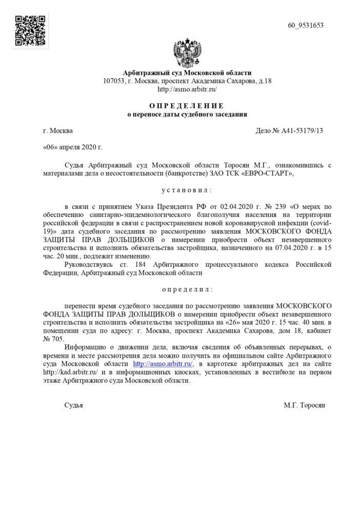 Определение Арбитражного суда города Москвы от 14.04.2020 г.