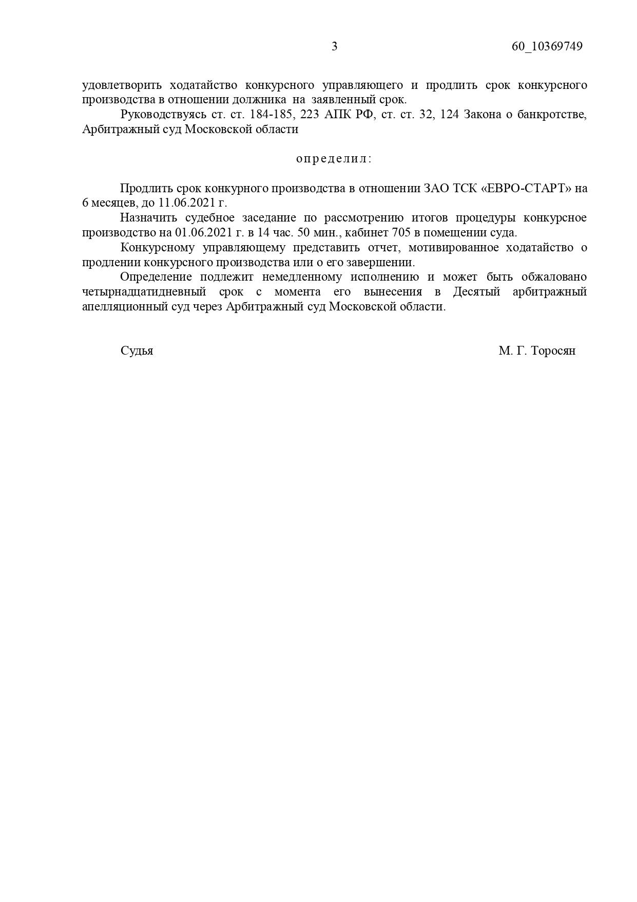 Определение Арбитражного суда города Москвы от 15.12.2020 г.