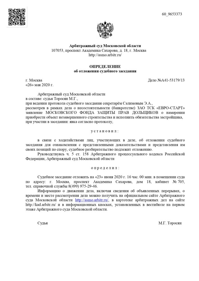 Определение Арбитражного суда города Москвы от 26.05.2020г.