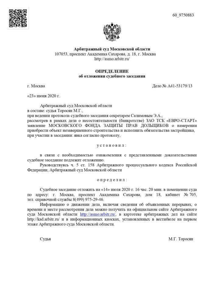 Определение Арбитражного суда города Москвы от 26.06.2020 г.