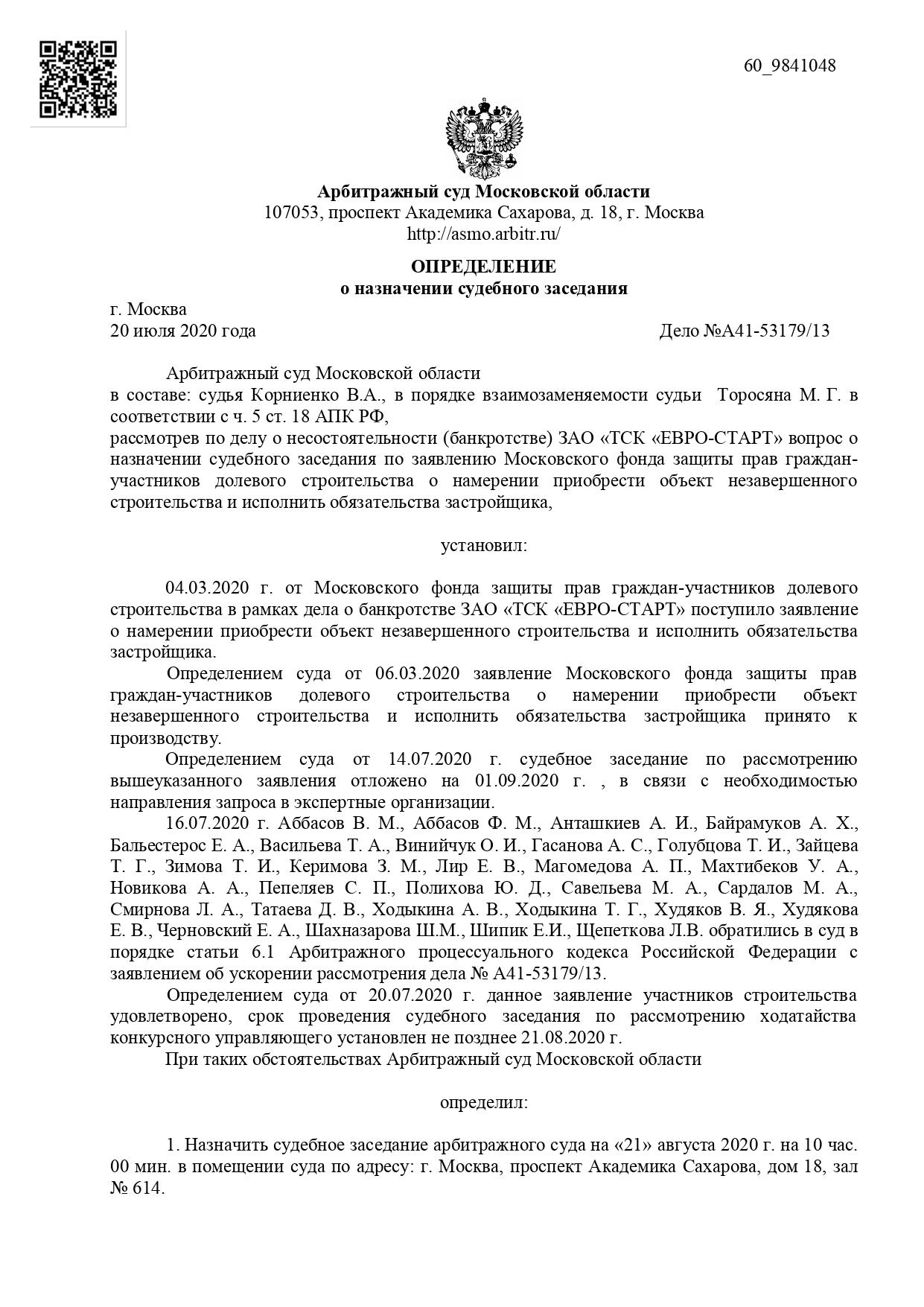 Определение Арбитражного суда города Москвы от 20.07.2020г.