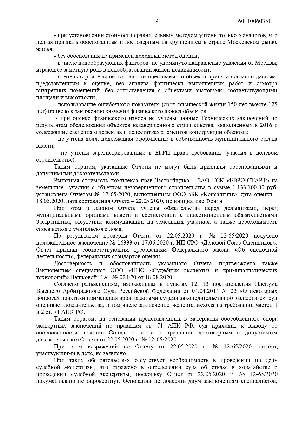 Определение Арбитражного суда города Москвы от 24.09.2020 г.